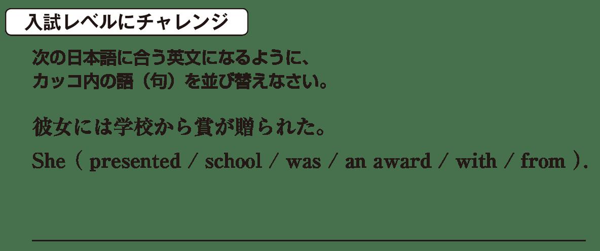 高校英語文法 動詞33・34の入試レベルにチャレンジ アイコンあり