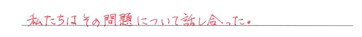 高校英語文法 動詞1・2の例題(1) 答え入り アイコンなし