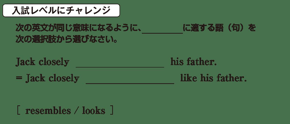 高校英語文法 動詞1・2の入試レベルにチャレンジ アイコンあり
