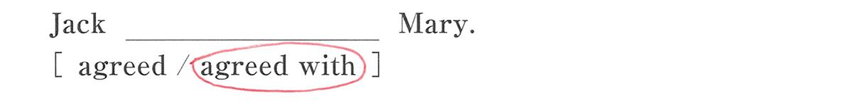 高校英語文法 動詞3・4の例題(1) 答え入り アイコンなし