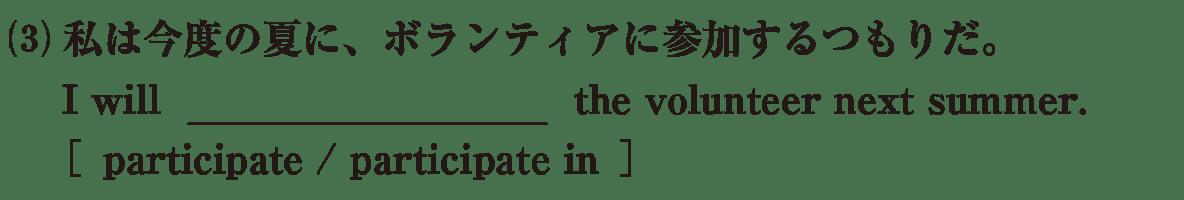 高校英語文法 動詞3・4の例題(3) アイコンなし