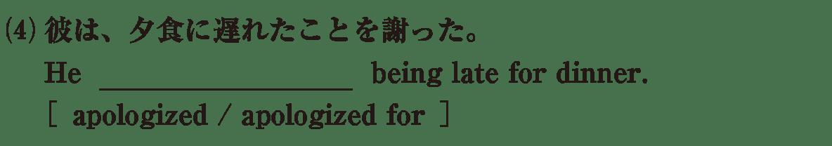 高校英語文法 動詞3・4の例題(4) アイコンなし