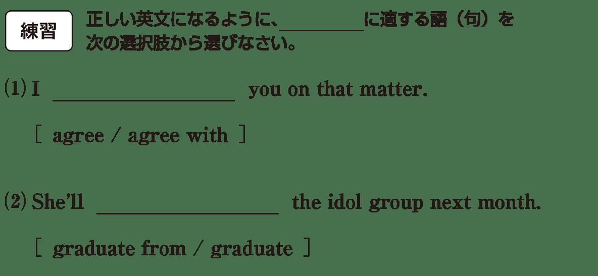 高校英語文法 動詞3・4の練習(1)(2) アイコンあり