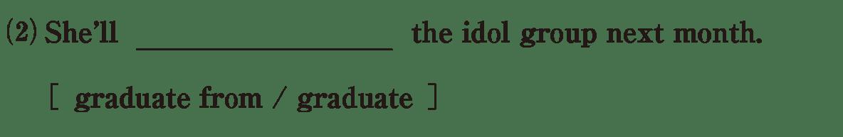 高校英語文法 動詞3・4の練習(2) アイコンなし