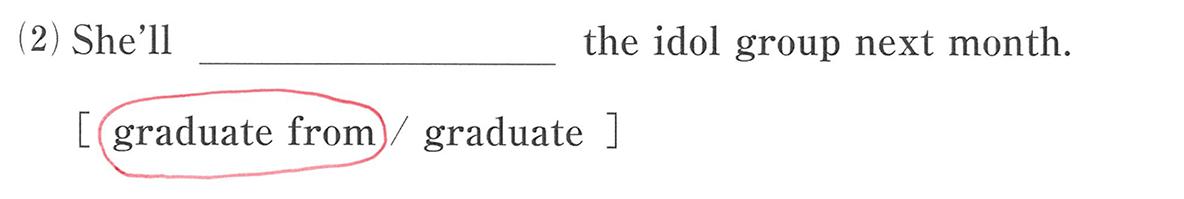 高校英語文法 動詞3・4の練習(2)の答え アイコンなし