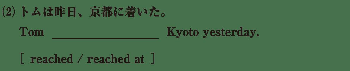 高校英語文法 動詞5・6の例題(2) アイコンなし