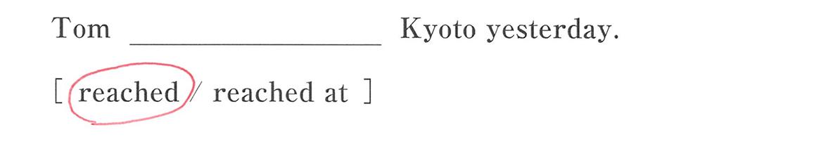 高校英語文法 動詞5・6の例題(2) 答え入り アイコンなし
