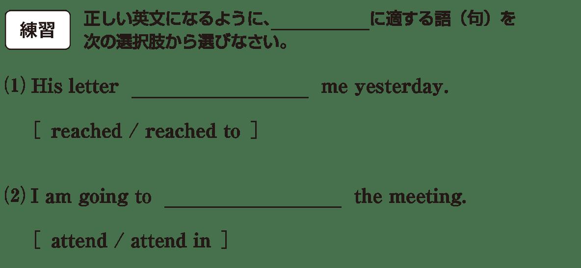 高校英語文法 動詞5・6の練習(1)(2) アイコンあり