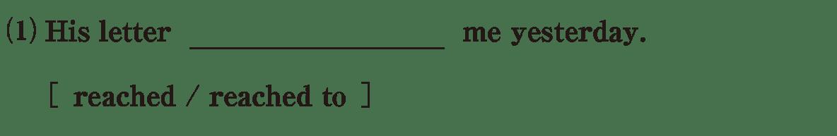高校英語文法 動詞5・6の練習(1) アイコンなし