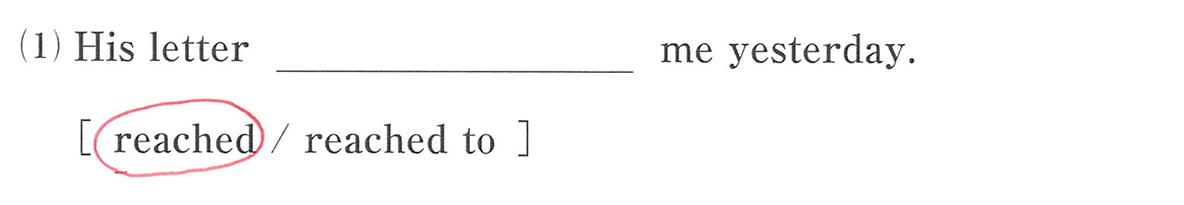 高校英語文法 動詞5・6の練習(1)の答え アイコンなし