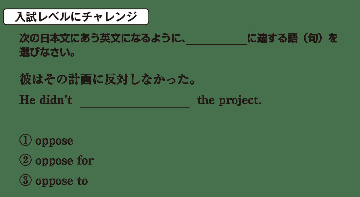 高校英語文法 動詞5・6の入試レベルにチャレンジ アイコンあり