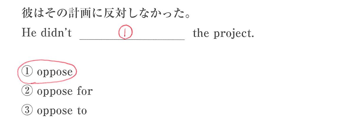 高校英語文法 動詞5・6の入試レベルにチャレンジ 答え入り アイコンなし
