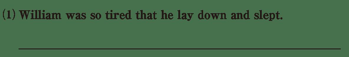 高校英語文法 動詞7・8の練習(1) アイコンなし