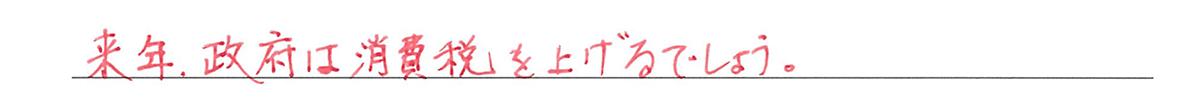 高校英語文法 動詞7・8の練習(2)の答え アイコンなし