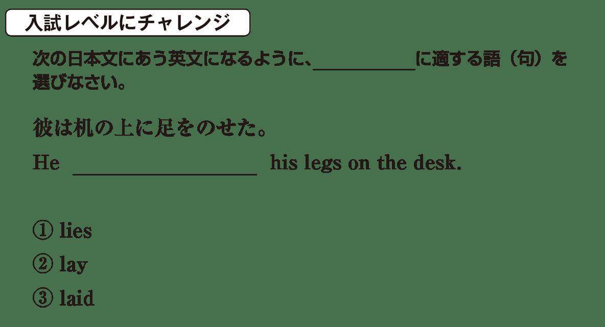 高校英語文法 動詞7・8の入試レベルにチャレンジ アイコンあり