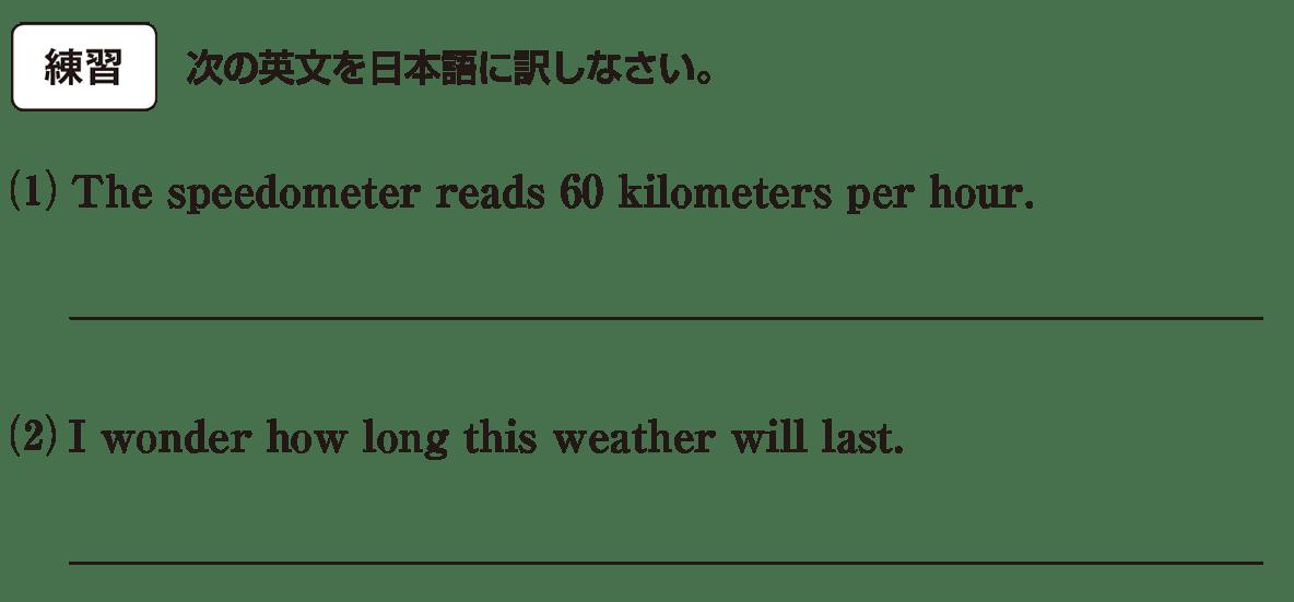 高校英語文法 動詞9・10の練習(1)(2) アイコンあり