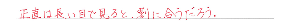 高校英語文法 動詞9・10の練習(3)の答え アイコンなし