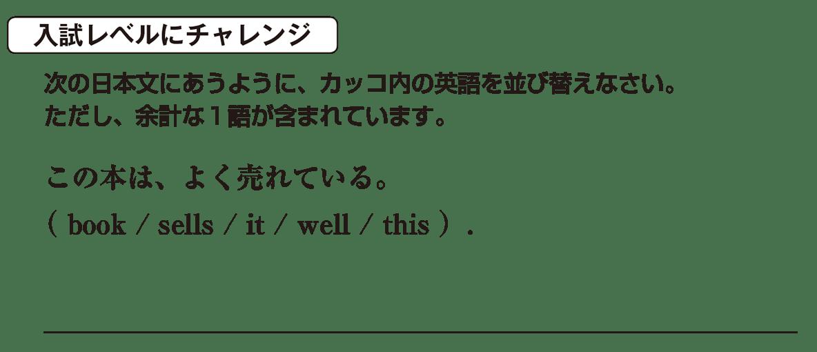 高校英語文法 動詞9・10の入試レベルにチャレンジ