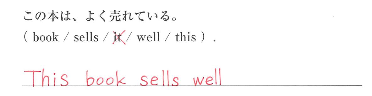 高校英語文法 動詞9・10の入試レベルにチャレンジ 答え入り