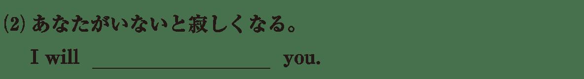 高校英語文法 動詞11・12の例題(2) アイコンなし