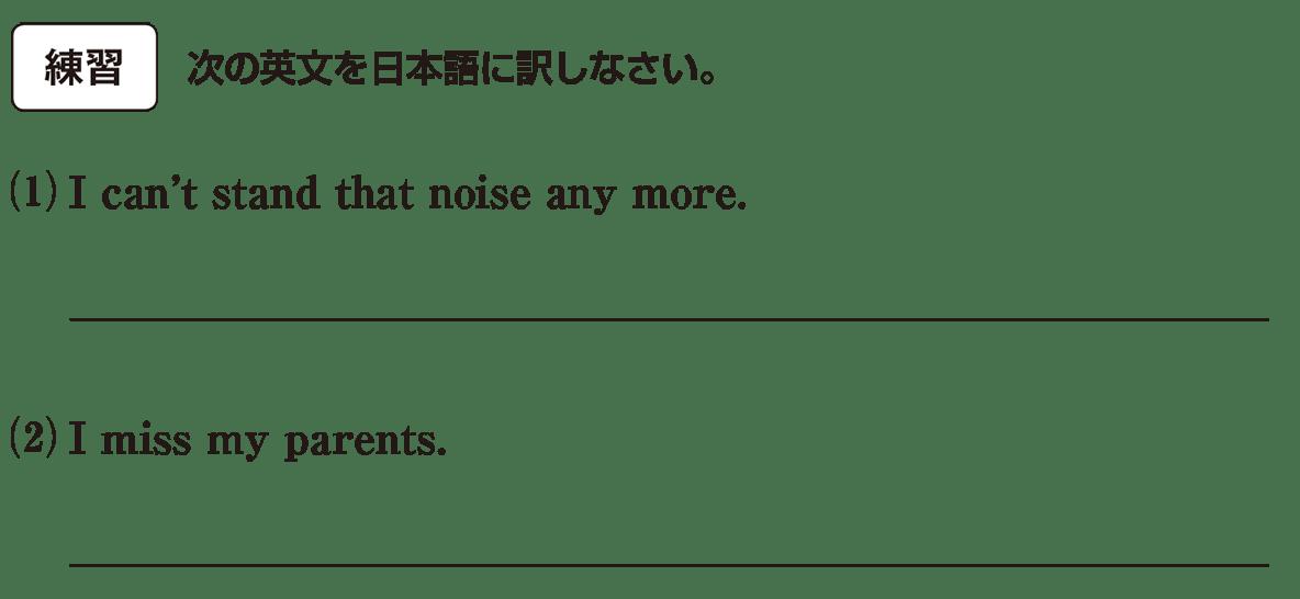 高校英語文法 動詞11・12の練習(1)(2) アイコンあり