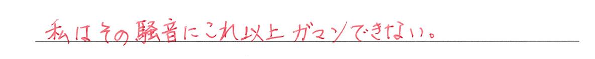 高校英語文法 動詞11・12の練習(1)の答え アイコンなし