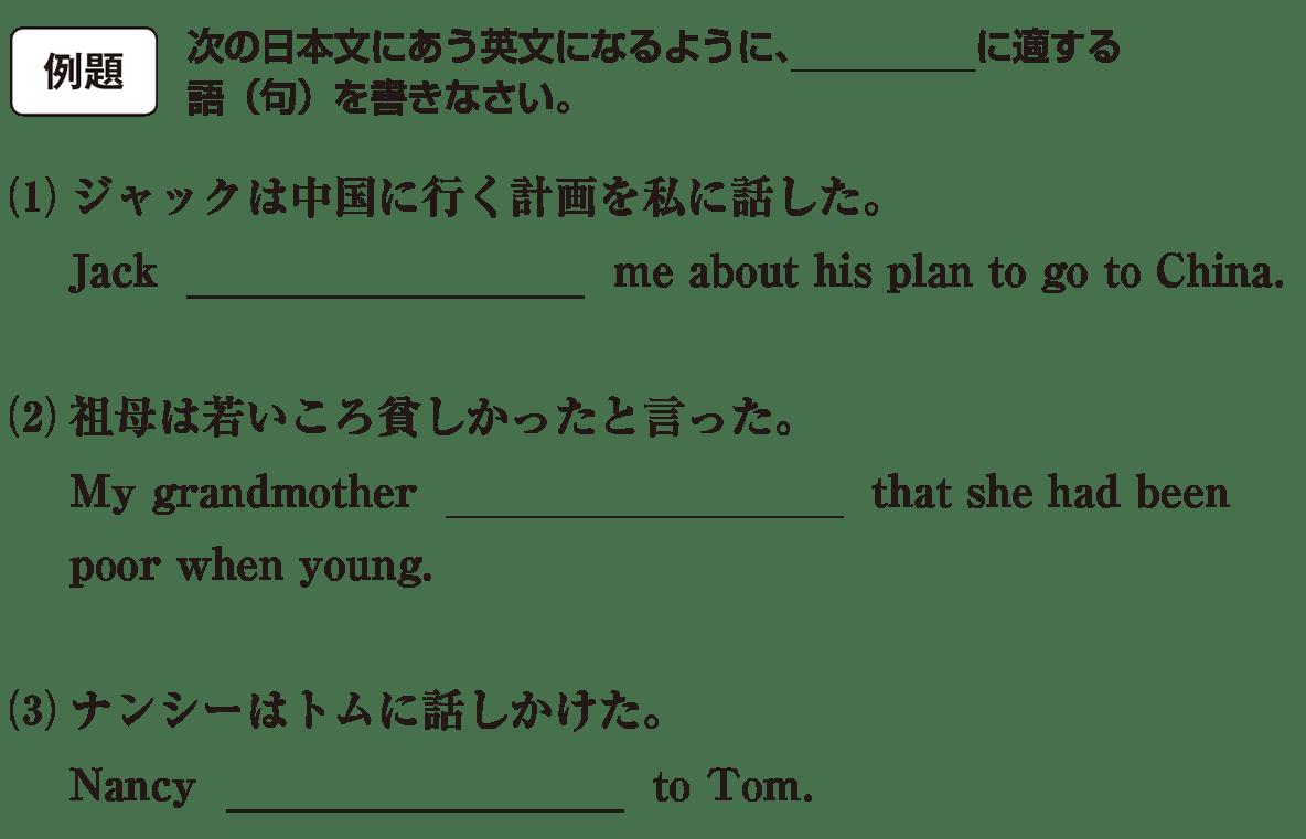 高校英語文法 動詞13・14の例題(1)(2)(3) アイコンあり