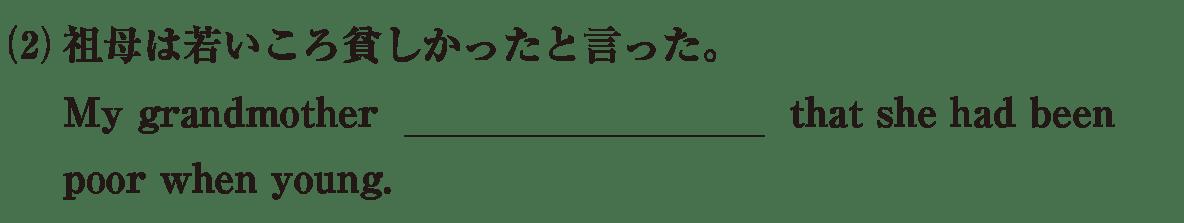 高校英語文法 動詞13・14の例題(2) アイコンなし