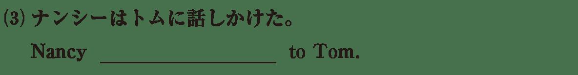 高校英語文法 動詞13・14の例題(3) アイコンなし