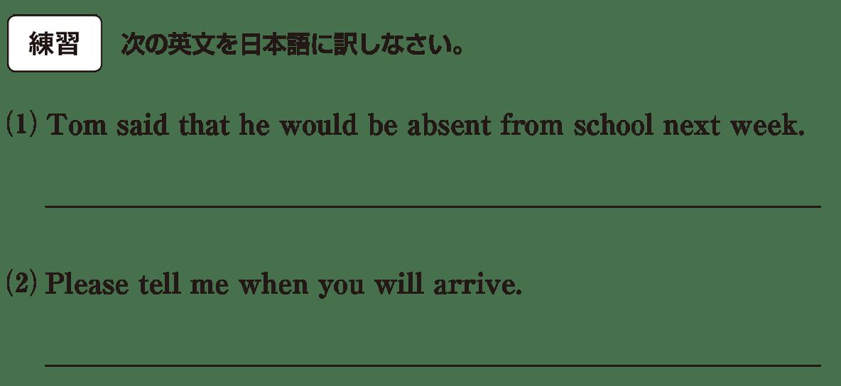 高校英語文法 動詞13・14の練習(1)(2) アイコンあり