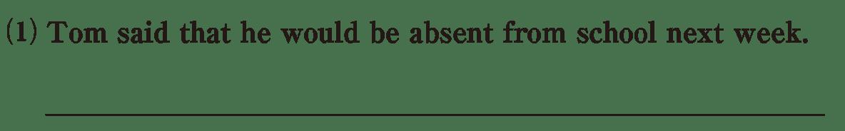高校英語文法 動詞13・14の練習(1) アイコンなし