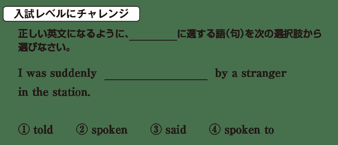 高校英語文法 動詞13・14の入試レベルにチャレンジ アイコンあり