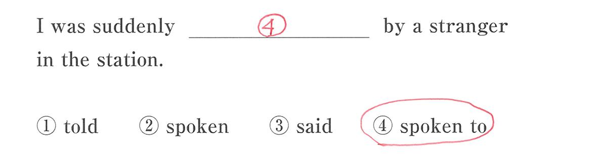 高校英語文法 動詞13・14の入試レベルにチャレンジ 答え入り アイコンなし