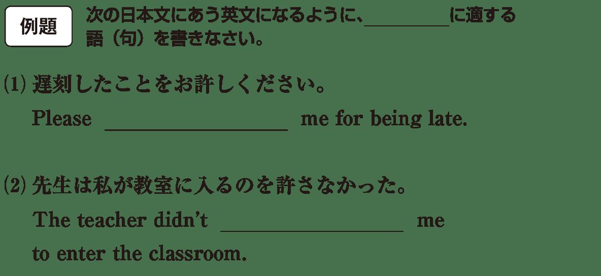 高校英語文法 動詞17・18の例題(1)(2) アイコンなし