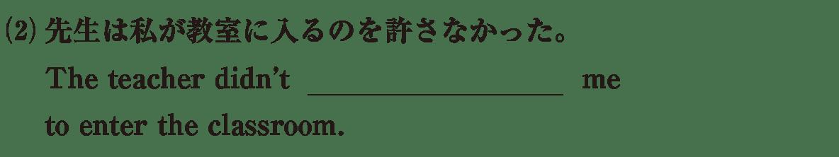 高校英語文法 動詞17・18の例題(2) アイコンなし
