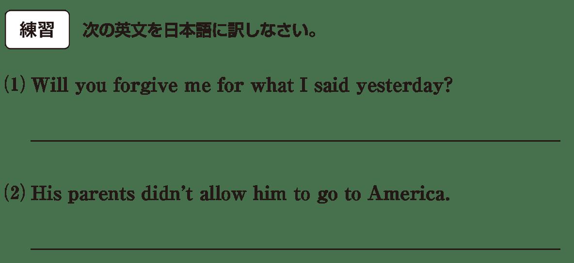 高校英語文法 動詞17・18の練習(1)(2) アイコンあり