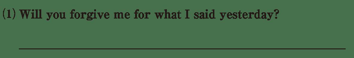 高校英語文法 動詞17・18の練習(1) アイコンなし