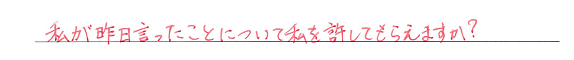 高校英語文法 動詞17・18の練習(1)の答え アイコンなし