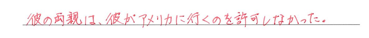 高校英語文法 動詞17・18の練習(2)の答え アイコンなし