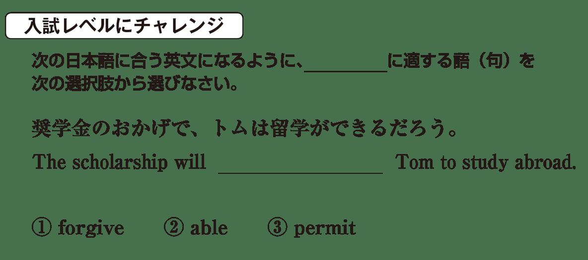 高校英語文法 動詞17・18の入試レベルにチャレンジ アイコンあり