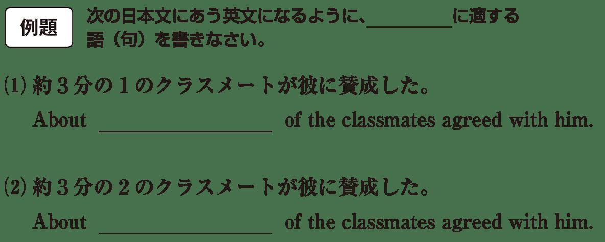 高校英語文法 名詞・冠詞19・20の例題(1)(2) アイコンあり