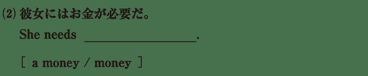 高校英語文法 名詞・冠詞1・2の例題(2) アイコンなし