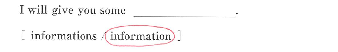 高校英語文法 名詞・冠詞1・2の例題(3) 答え入り アイコンなし