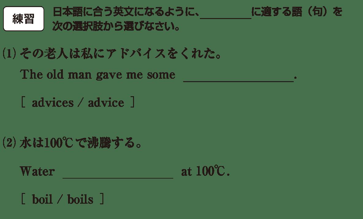 高校英語文法 名詞・冠詞1・2の練習(1)(2)