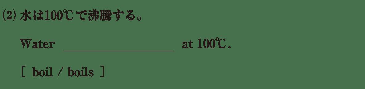 高校英語文法 名詞・冠詞1・2の練習(2)