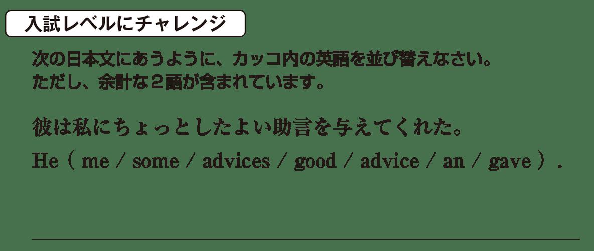 高校英語文法 名詞・冠詞1・2の入試レベルにチャレンジ アイコンあり