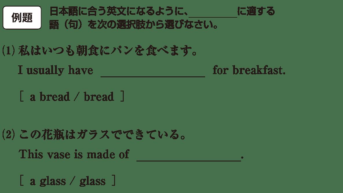 高校英語文法 名詞・冠詞3・4の例題(1)(2)