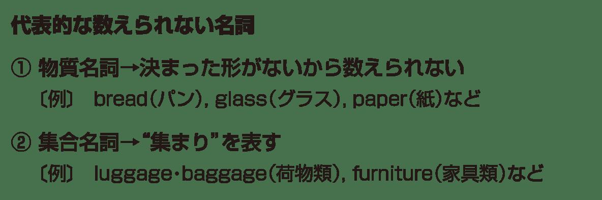 高校英語文法 名詞・冠詞3・4のポイント