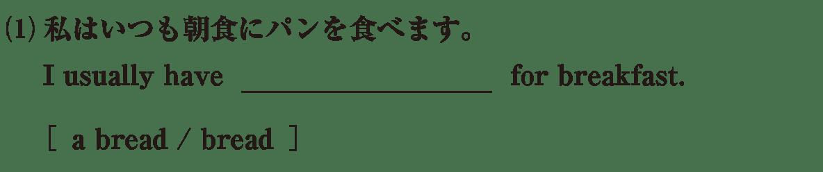 高校英語文法 名詞・冠詞3・4の例題(1)