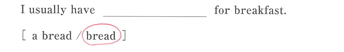 高校英語文法 名詞・冠詞3・4の例題(1) 答え入り
